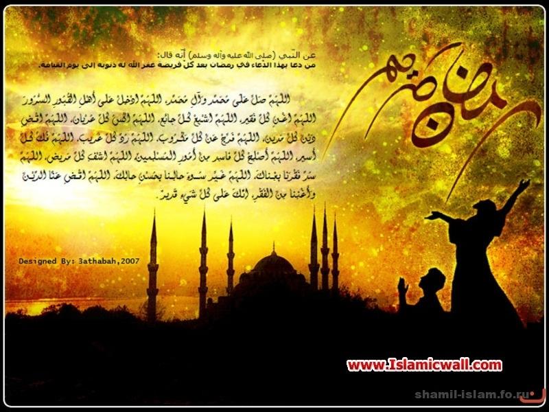 Holy Month Of Ramadan Essay
